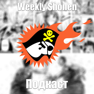 Weekly Shonen Подкаст: New Generetion