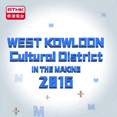 West Kowloon Cultural District Special in the Making 2016