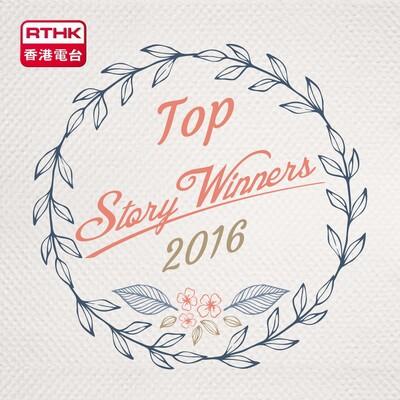 Top Story Winners 2016
