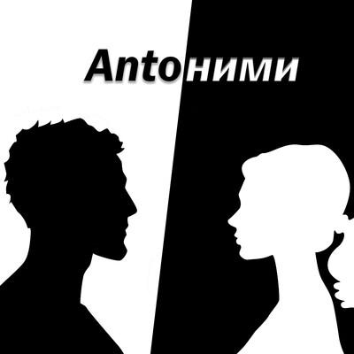 Antonimi