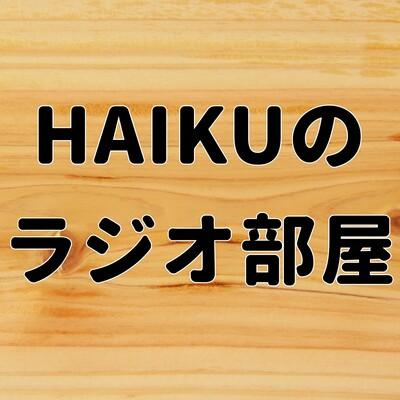 HAIKUのラジオ部屋