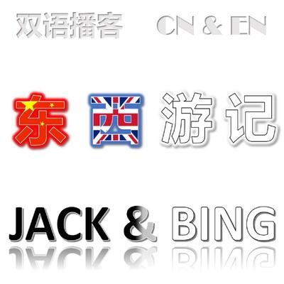 Jack & Bing 东西游记