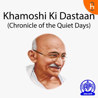 Khamoshi Ki DaastaaN