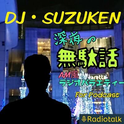 DJ・SUZUKEN深夜の無駄話 Podcast
