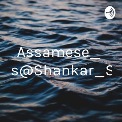 Read Me an Assamese Poem