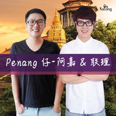 Penang 仔 - 阿嘉 & 联理