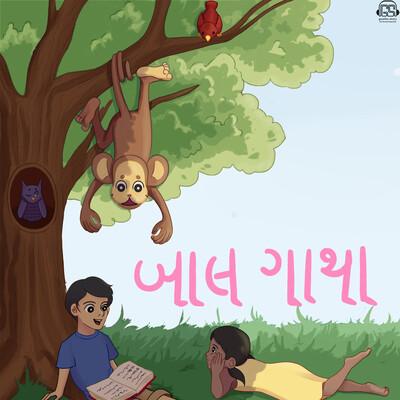 Baalgatha Gujarati બાાલ ગાથા બાાલકાોનિ કથા