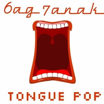 Tongue Pop | طق حنك
