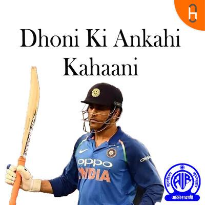 Dhoni Ki Ankahi Kahaani