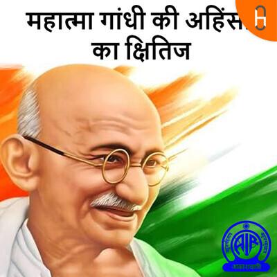 महात्मा गांधी की अहिंसा का क्षितिज