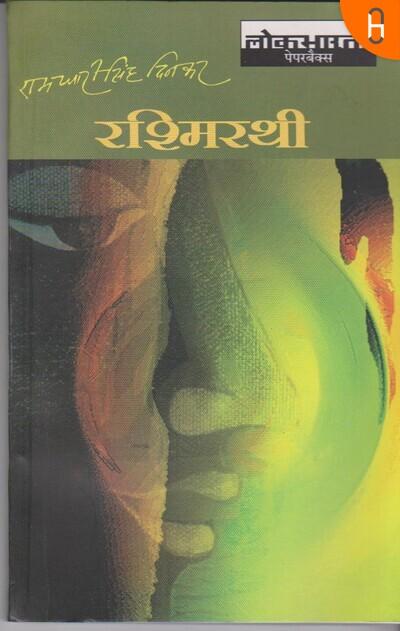 Rashmi Rathi - Tritiya Sarg - Bhag 2