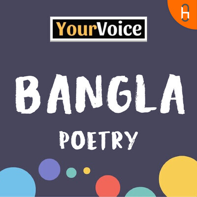 Bangla Poetry by Your Voice