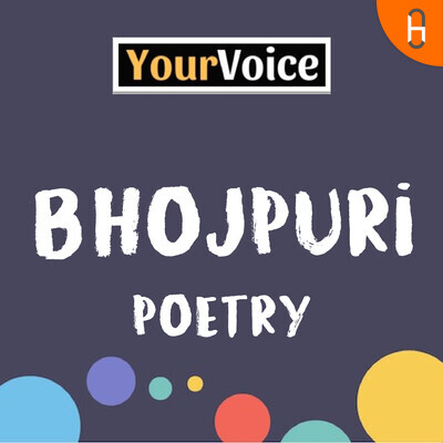 Bhojpuri Poetry by Your Voice