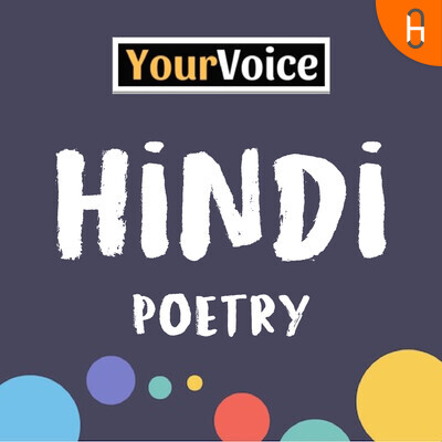 Hindi Poetry 2018 by Your Voice