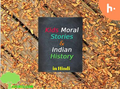 Kulbeli Podcast in Hindi on Indian History and Kids stories like Panchtantra, Akbar Birbal etc, hindi kahaniya, fairy tale, Kids moral stories, short stories in hindi
