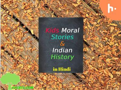 Kulbeli Podcast in Hindi on Indian History and Kids stories like Panchtantra, Akbar Birbal etc, hindi kahaniya, fairy tale, Kids moral stories, short stories in hindi