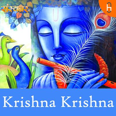 Krishna Bhajan    Sanskar