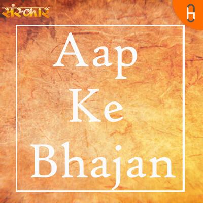 Aap Ke Bhajan