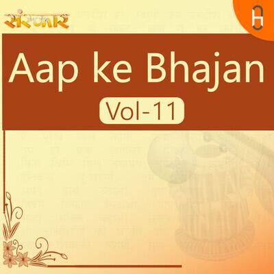 Aap Ke Bhajan || Vol -11