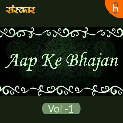 Aap ke Bhajan Vol 1