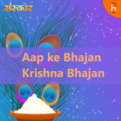Aap ke bhajan | Krishan bhajan