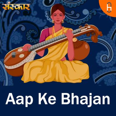 Aapke Bhajan