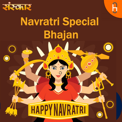 Navratri special Bhajan