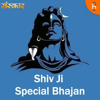Shiv Ji Special Bhajan