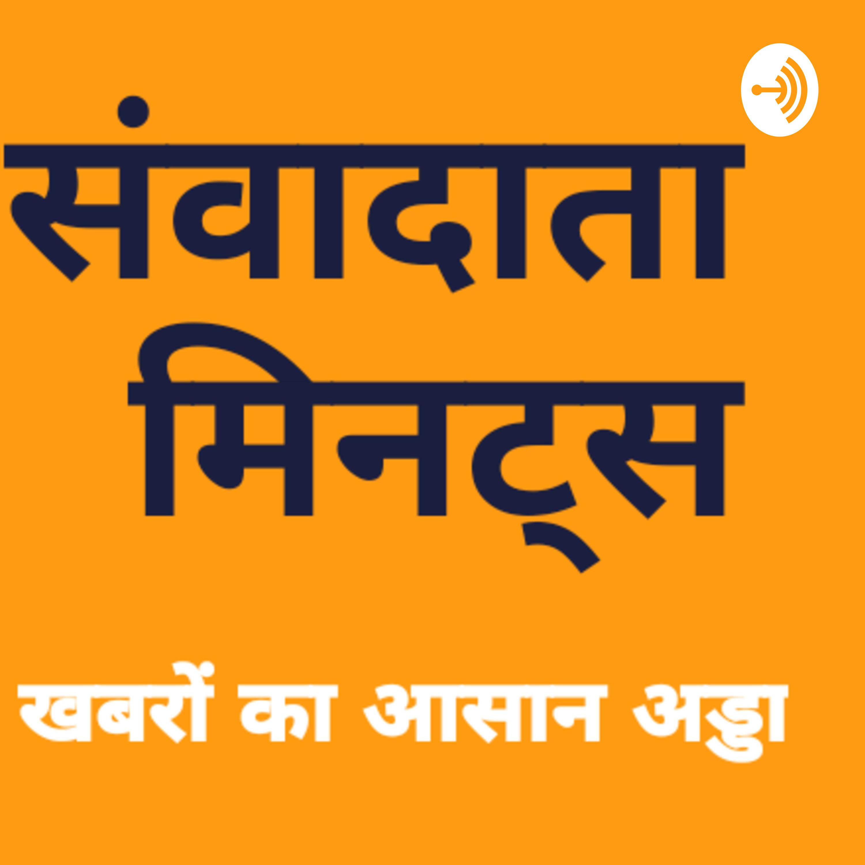 News in Hindi Samvadata