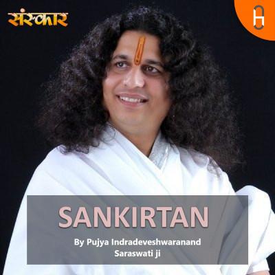 Pujya Indradeveshvaranand Saraswati Ji || SANKIRTAN ||