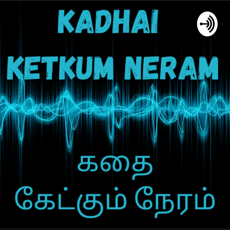 Kadhai Ketkum Neram-Tamil Audio Stories
