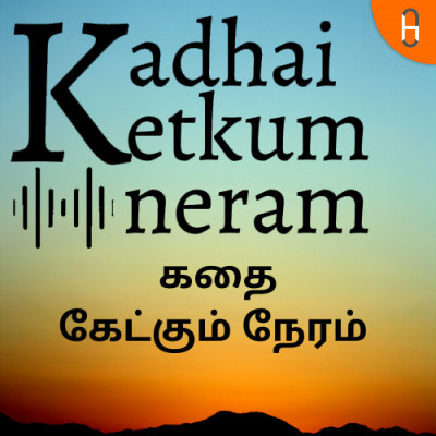 Kadhai Ketkum Neram-Tamil Audio Stories