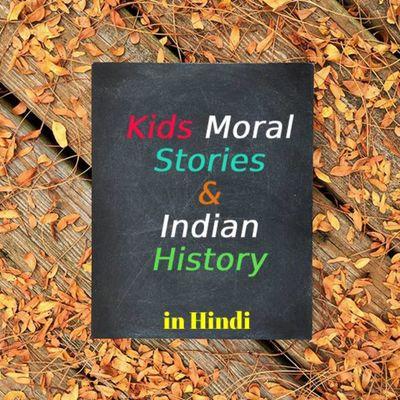 Podcast in Hindi on Kids Moral Stories & Indian History, Hindi Kahaniya, हिंदी कहानियाँ, बाल कहानिया