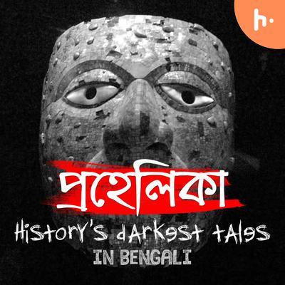 প্রহেলিকা : History's darkest tales in Bengali