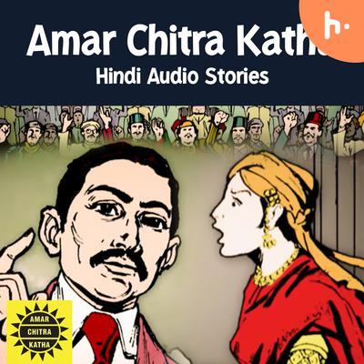 Amar Chitra Katha - Hindi Audio Stories