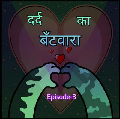 दर्द का बँटवारा  Dard ka Bantwaara Episode 3  ग़ज़ल, कविता, शेर। For the broken hearts