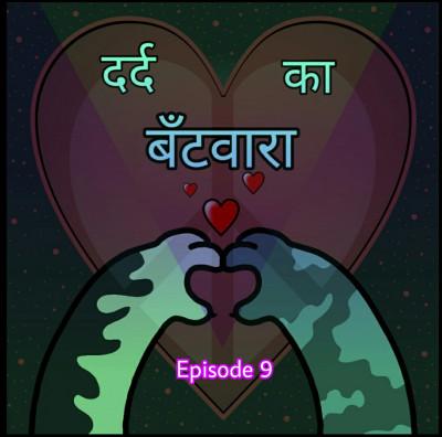 दर्द का बँटवारा  Dard ka Bantwaara Episode 9  ग़ज़ल, कविता, शेर 