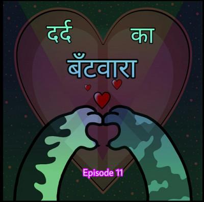 दर्द का बँटवारा| Dard ka Bantwaara|Episode 11| ग़ज़ल, कविता, शेर|