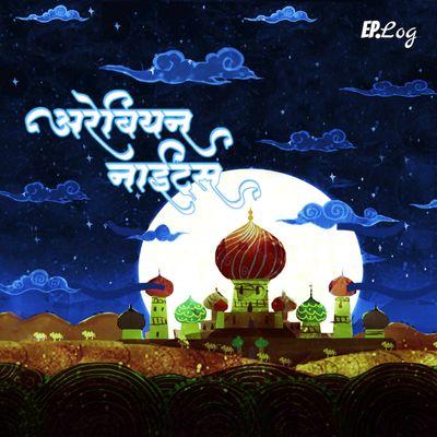 Stories from Arabian Nights (Marathi) Podcast