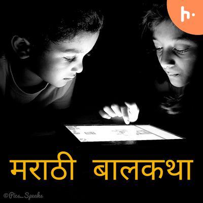 Marathi Stories For Kids