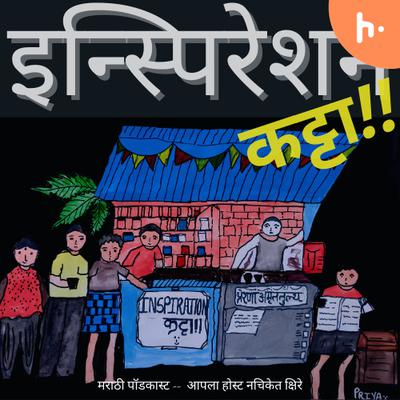 Inspiration Katta : Marathi Podcast