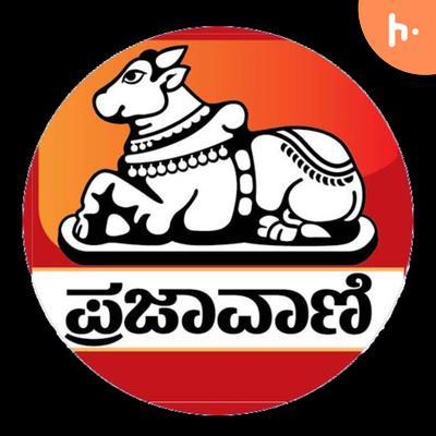 Prajavani | ಪ್ರಜಾವಾಣಿ ಕನ್ನಡ ಧ್ವನಿ