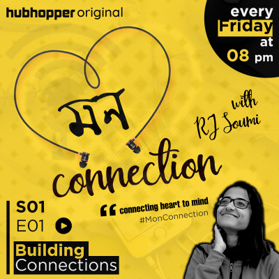 Ep : 01. Connecting heart to mind and with others.যোগাযোগ মজবুত করবে কিভাবে?