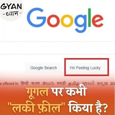 Ep 33 क्या है Google का I'm Feeling Lucky फ़ीचर, इससे कंपनी को क्या नुक़सान?
