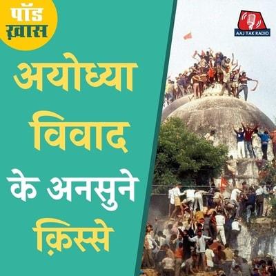 Ayodhya Vivaad Ke Ansune Kisse