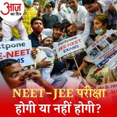 Ep 14 JEE-NEET पर सरकार- विपक्ष के अपने राग, परीक्षा होगी या टलेगी? : आज का दिन, 27 अगस्त