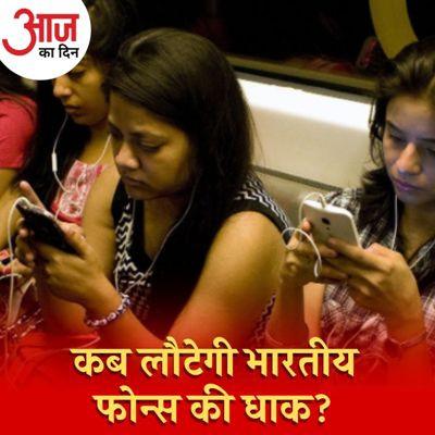 Ep 36 क्या चीनी फ़ोन्स का बाज़ार उखाड़ पाएंगी भारतीय मोबाइल कंपनियां : आज का दिन, 28 सितंबर