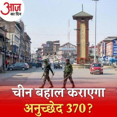 Ep 46 चीन को जम्मू-कश्मीर का हितैषी क्यों समझ रहे फ़ारुक़ अब्दुल्ला? : आज का दिन, 12 अक्टूबर