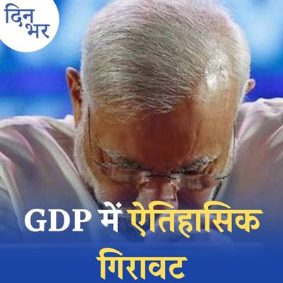 Ep 16 अपनी GDP से जो ज़ाहिर है, छिपाएं कैसे: दिन भर 31 अगस्त