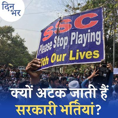 Ep 17 SSC और रेलवे के छात्रों ने ट्विटर पर भरी हुंकार, सुनेगी सरकार? : दिन भर, 1 सितंबर